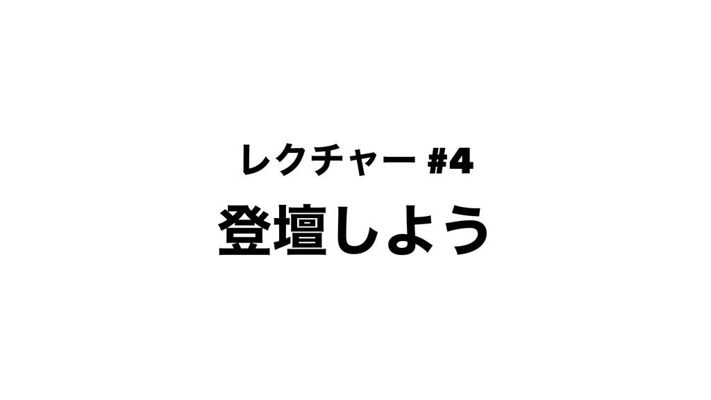 ϨΫνϟʔ #4 ొஃ͠Α͏