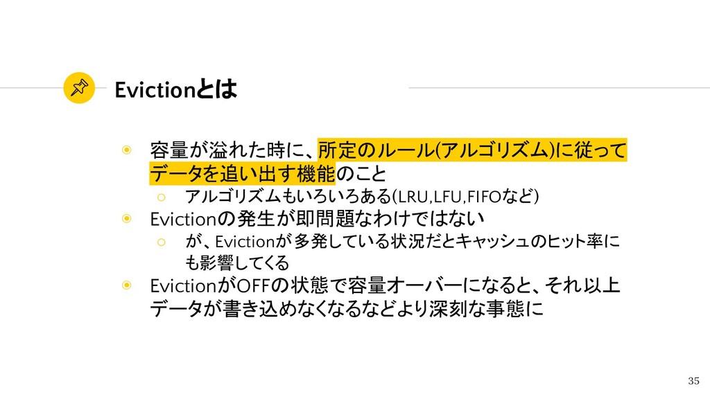 Evictionとは ◉ 容量が溢れた時に、所定のルール(アルゴリズム)に従って データを追い...