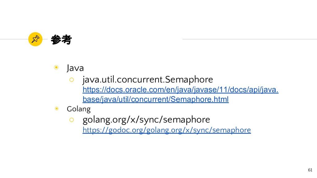 参考 61 ◉ Java ○ java.util.concurrent.Semaphore h...