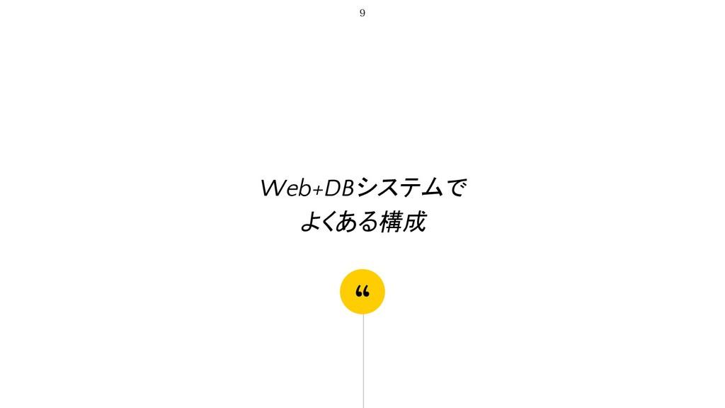 """"""" Web+DBシステムで よくある構成 9"""