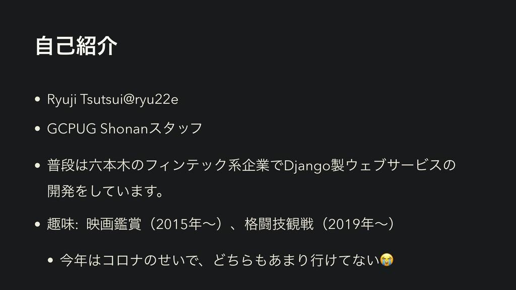 ࣗݾհ • Ryuji Tsutsui@ryu22e • GCPUG Shonanελοϑ ...