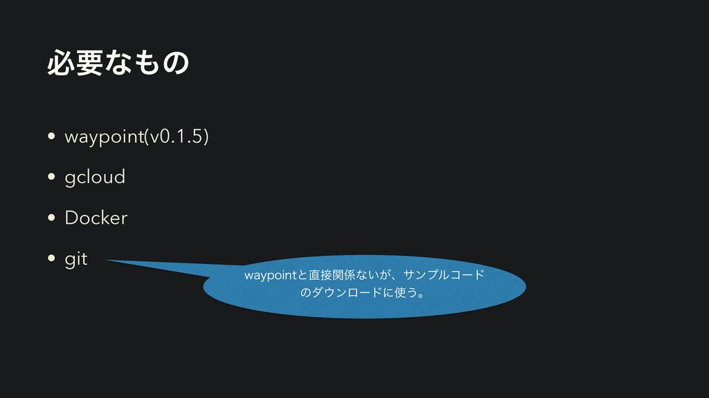 ඞཁͳͷ • waypoint(v0.1.5) • gcloud • Docker • gi...