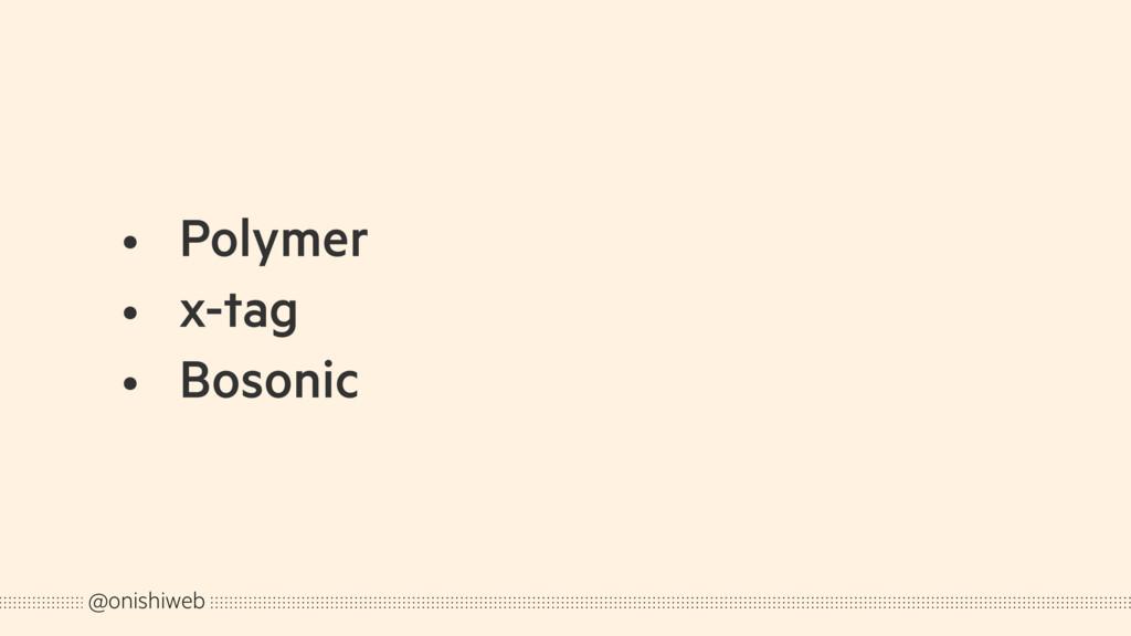 @onishiweb • Polymer • x-tag • Bosonic