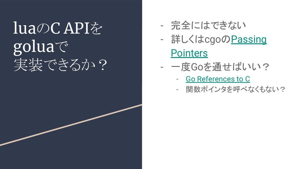 luaのC APIを goluaで 実装できるか? - 完全にはできない - 詳しくはcgoの...