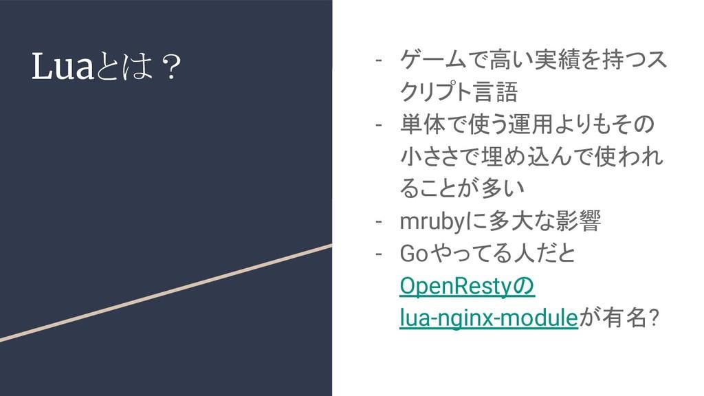 Luaとは? - ゲームで高い実績を持つス クリプト言語 - 単体で使う運用よりもその 小ささ...