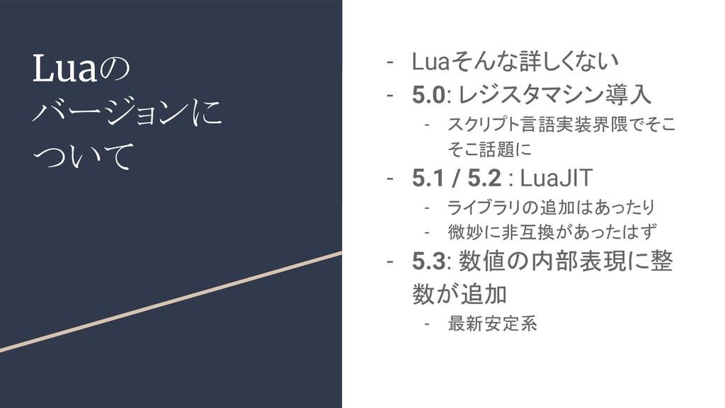 Luaの バージョンに ついて - Luaそんな詳しくない - 5.0: レジスタマシン導入 ...
