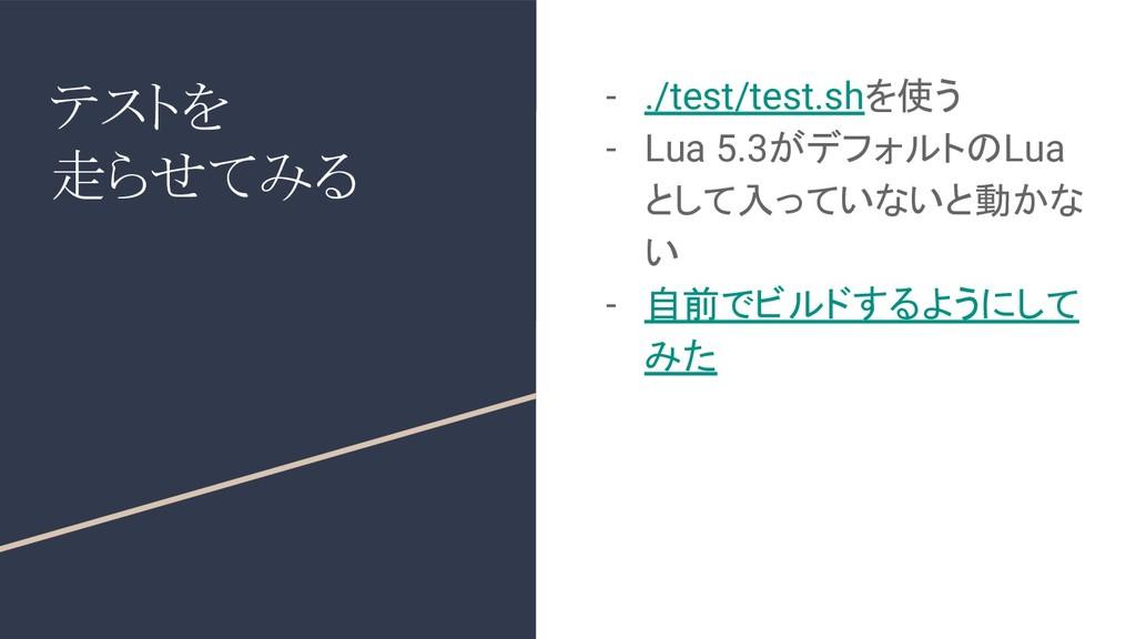 テストを 走らせてみる - ./test/test.shを使う - Lua 5.3がデフォルト...