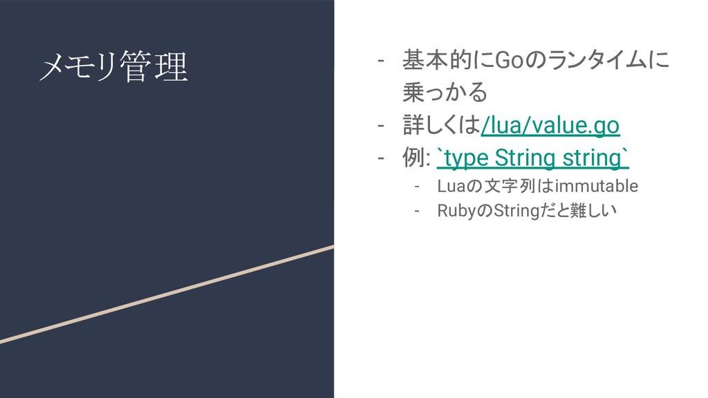 メモリ管理 - 基本的にGoのランタイムに 乗っかる - 詳しくは/lua/value.go ...
