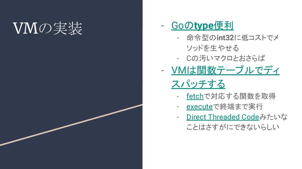 VMの実装 - Goのtype便利 - 命令型のint32に低コストでメ ソッドを生やせる -...