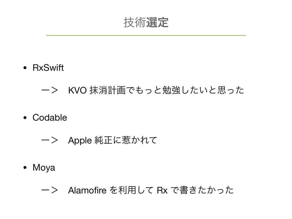 ٕज़બఆ • RxSwift  ɹɹʔ'ɹKVO ຣফܭըͰͬͱษڧ͍ͨ͠ͱࢥͬͨ  • C...