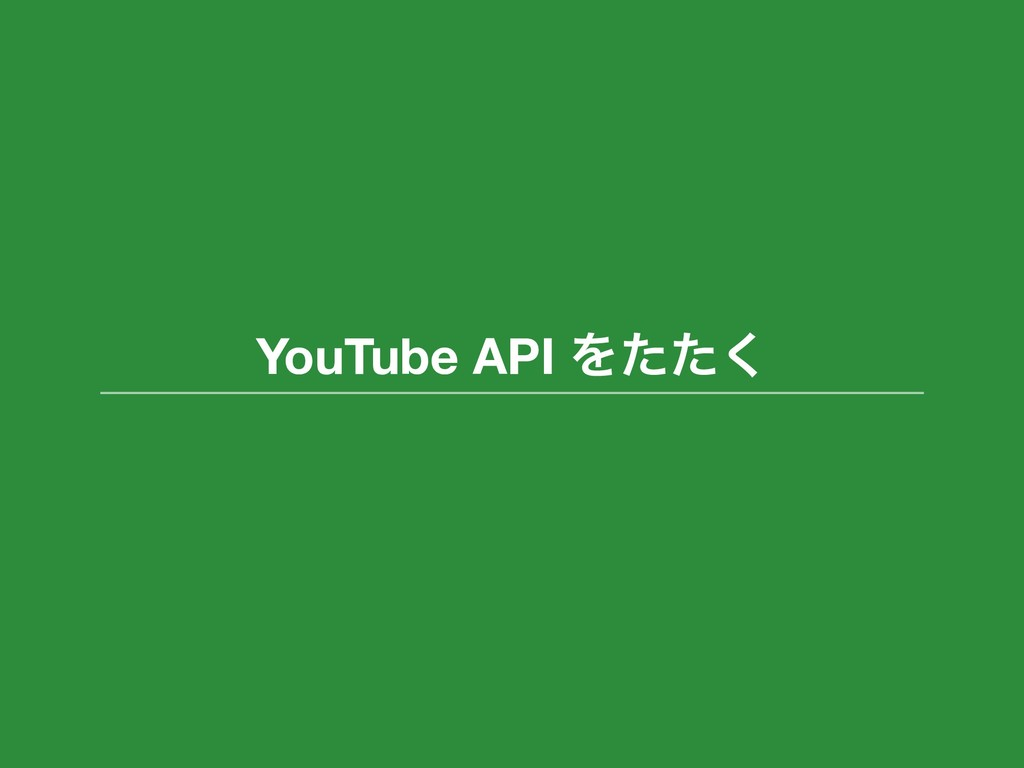 YouTube API Λͨͨ͘
