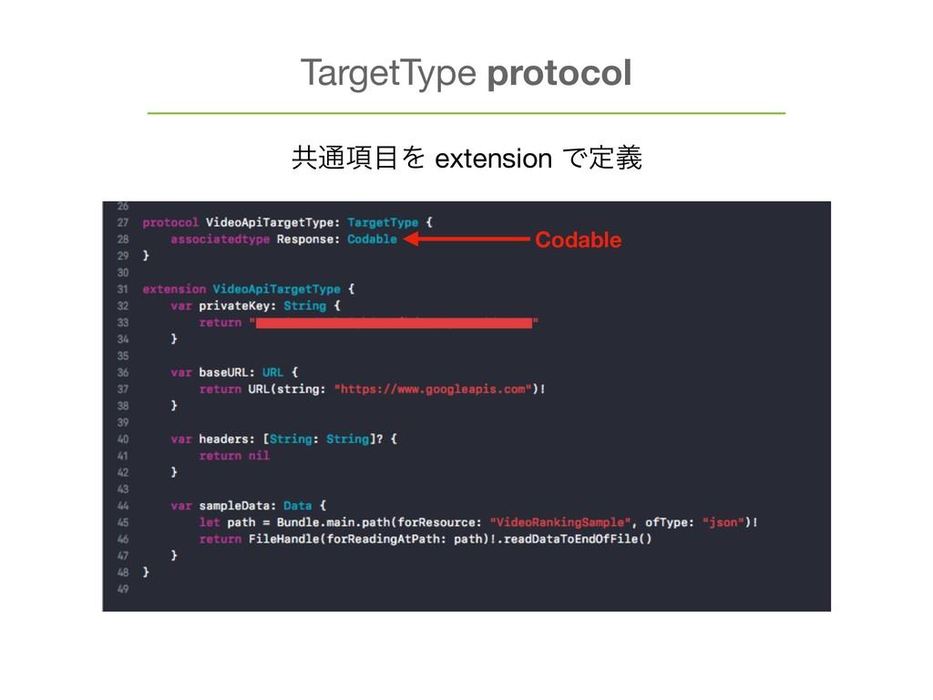 TargetType protocol ڞ௨߲Λ extension Ͱఆٛ Codable