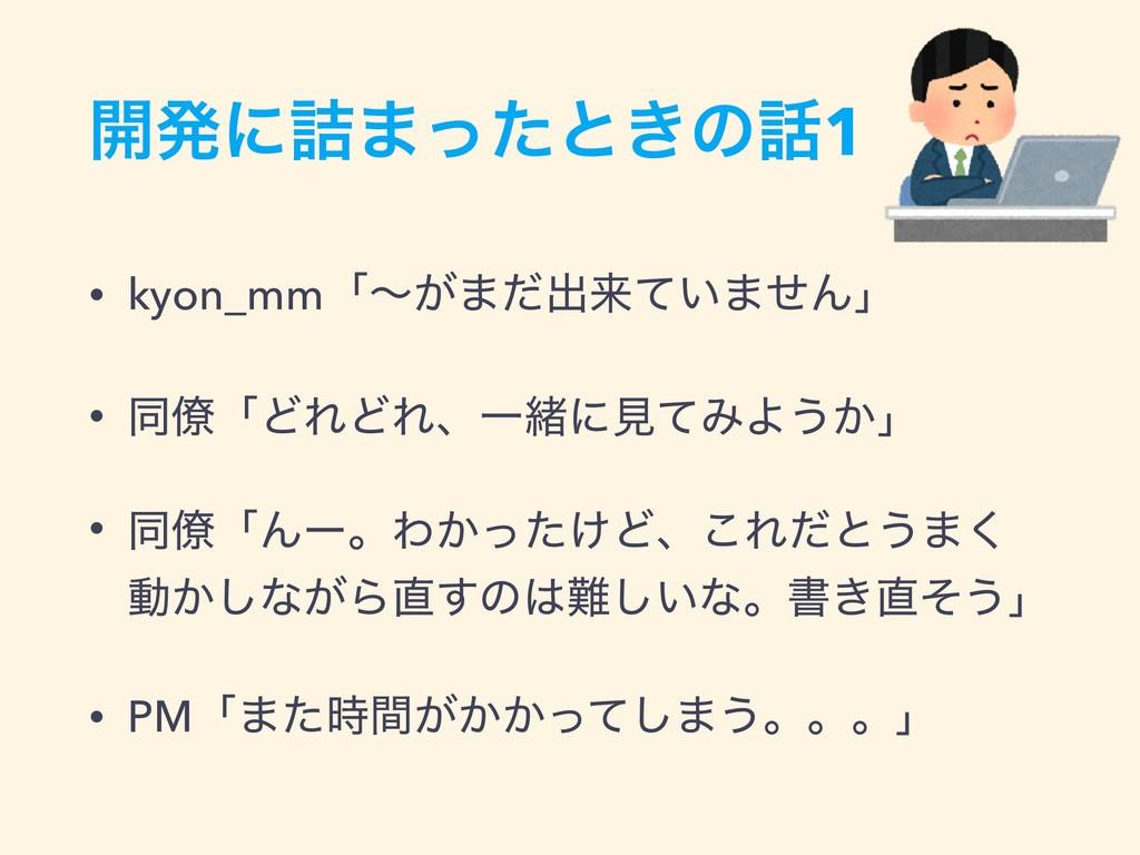 ։ൃʹ٧·ͬͨͱ͖ͷ1 • kyon_mmʮʙ͕·ͩग़དྷ͍ͯ·ͤΜʯ • ಉ྅ʮͲΕͲΕɺҰ...
