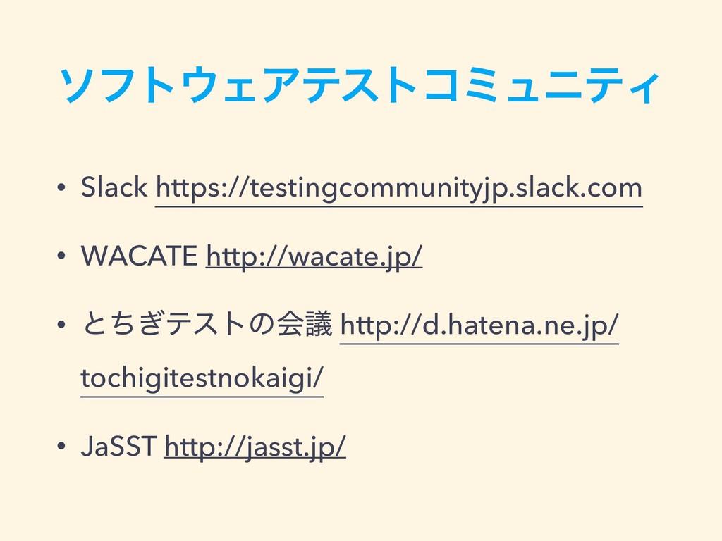 ιϑτΣΞςετίϛϡχςΟ • Slack https://testingcommunit...
