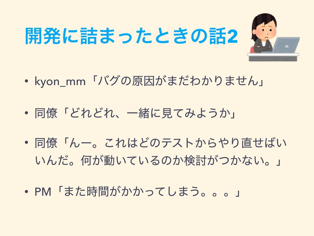 ։ൃʹ٧·ͬͨͱ͖ͷ2 • kyon_mmʮόάͷݪҼ͕·ͩΘ͔Γ·ͤΜʯ • ಉ྅ʮͲΕͲ...