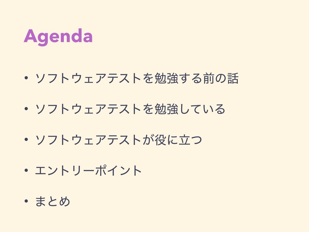 Agenda • ιϑτΣΞςετΛษڧ͢Δલͷ • ιϑτΣΞςετΛษڧ͍ͯ͠Δ •...