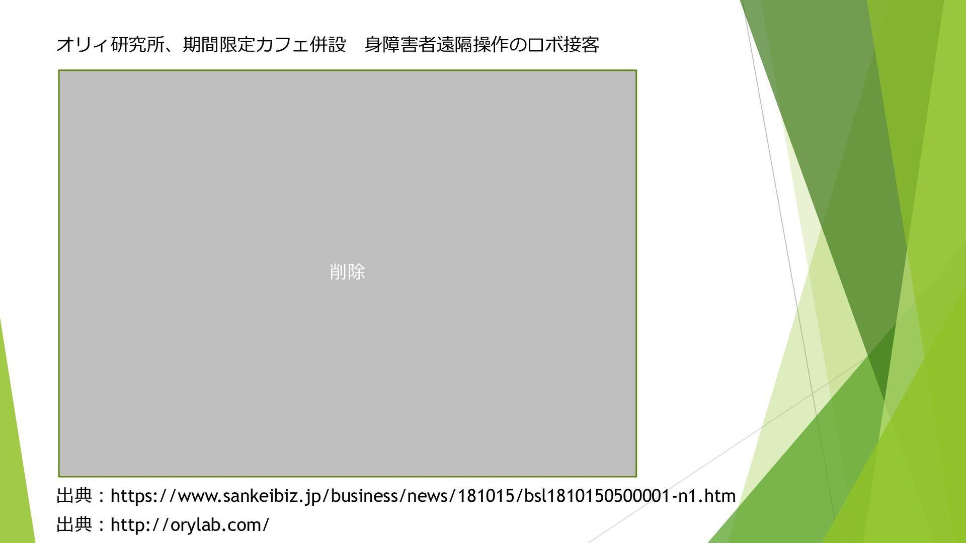 出典:https://www.sankeibiz.jp/business/news/18101...
