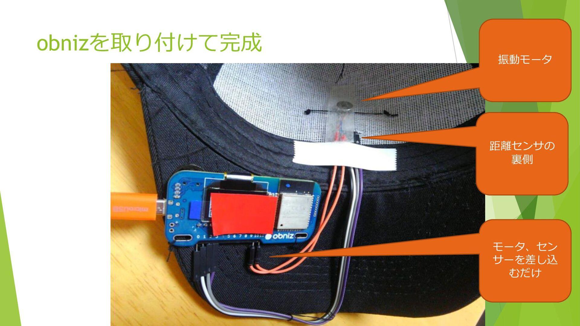 obnizを取り付けて完成 振動モータ 距離センサの 裏側 モータ、セン サーを差し込 むだけ