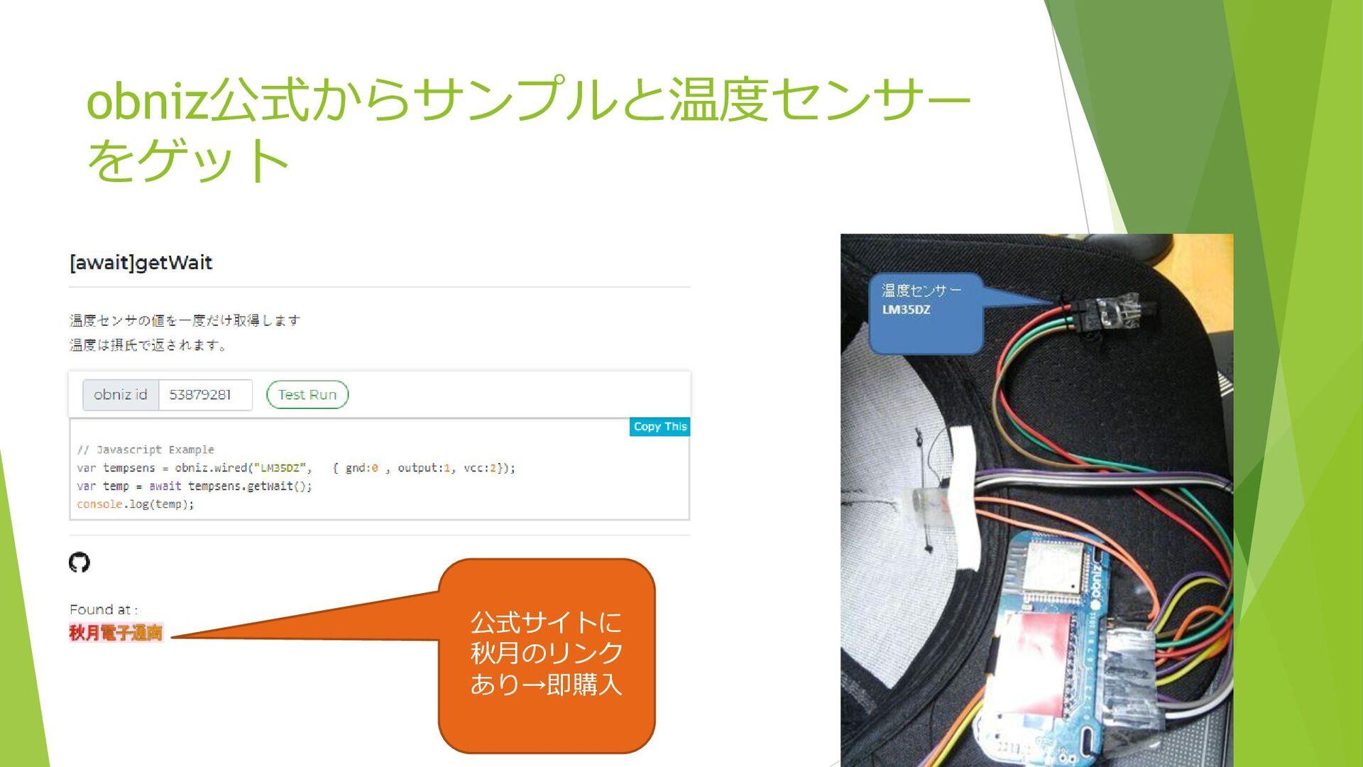 obniz公式からサンプルと温度センサー をゲット 公式サイトに 秋月のリンク あり→即購入