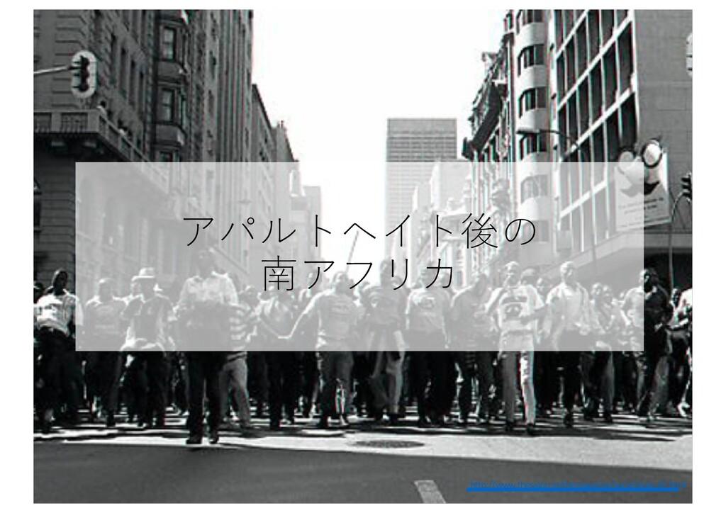 アパルトヘイト後の 南アフリカ http://www.thesalon.jp/themagaz...