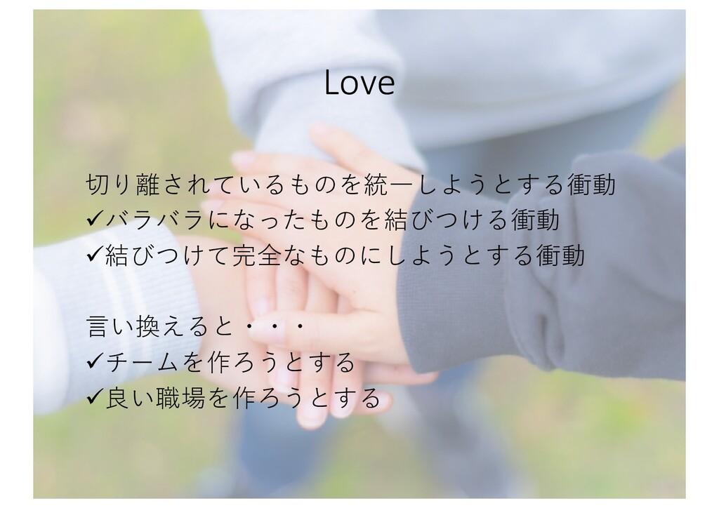 Love 切り離されているものを統⼀しようとする衝動 üバラバラになったものを結びつける衝動 ...