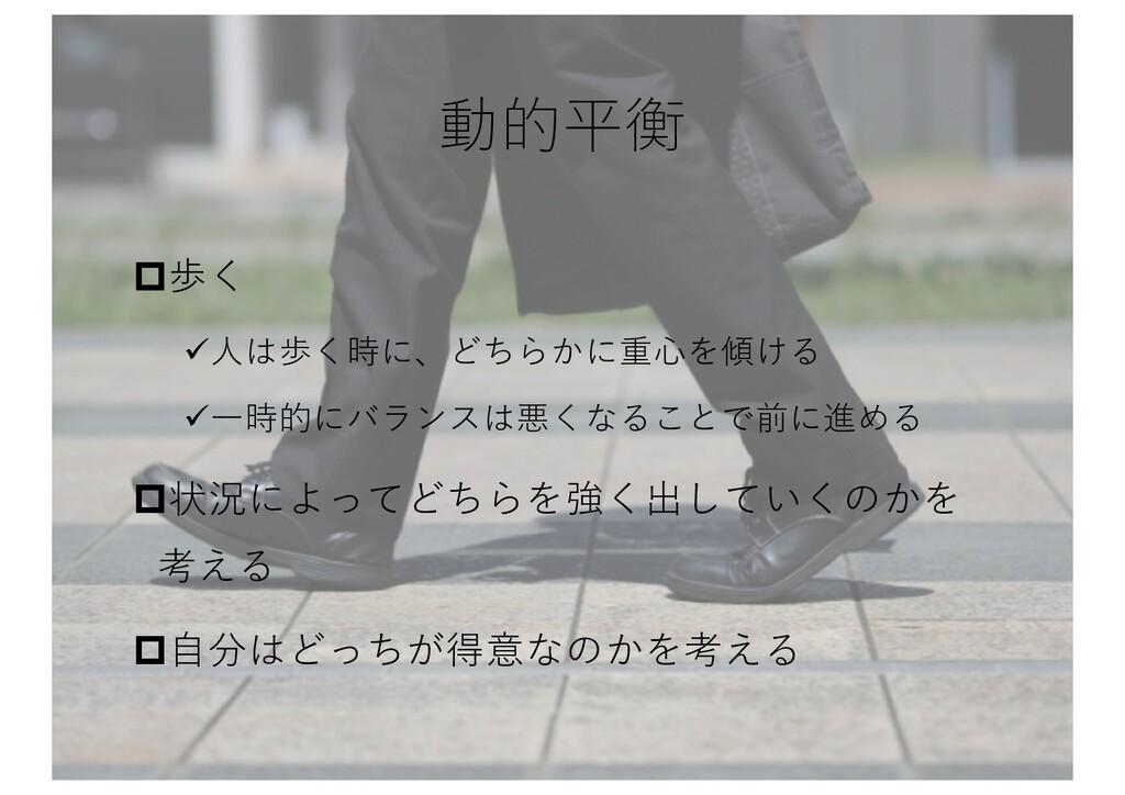 動的平衡 p歩く ü⼈は歩く時に、どちらかに重⼼を傾ける ü⼀時的にバランスは悪くなることで前...