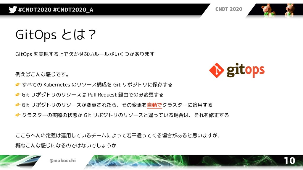CNDT 2020 @makocchi #CNDT2020 #CNDT2020_A 10 Gi...