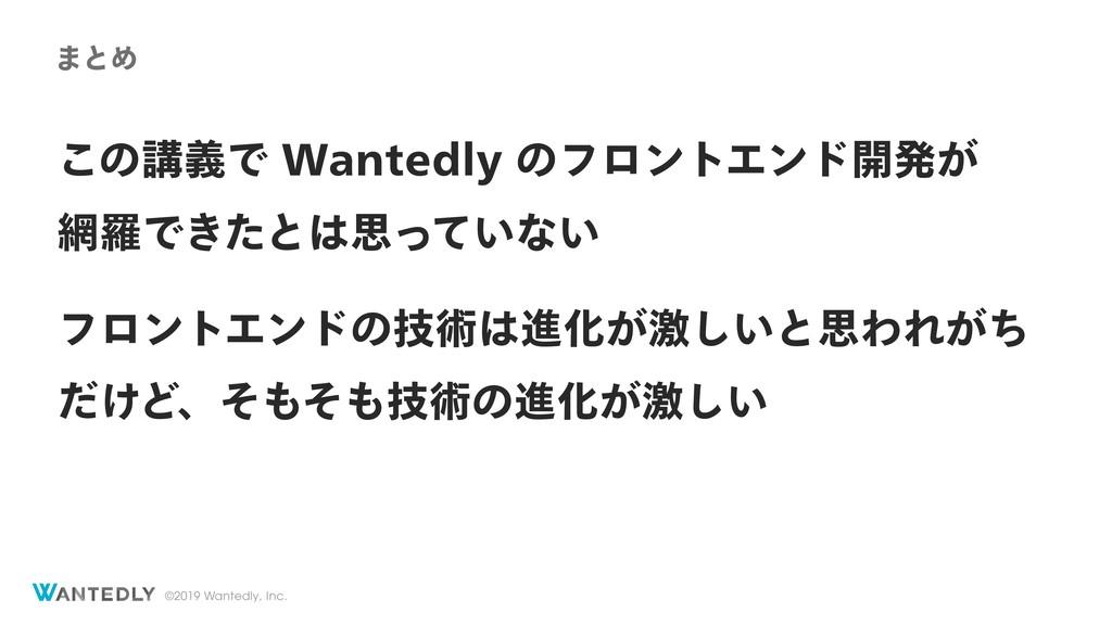 ©2019 Wantedly, Inc. ͜ͷߨٛͰ8BOUFEMZͷϑϩϯτΤϯυ։ൃ͕...
