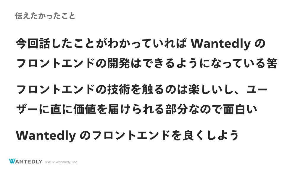 ©2019 Wantedly, Inc. ࠓճͨ͜͠ͱ͕Θ͔͍ͬͯΕ8BOUFEMZͷ...
