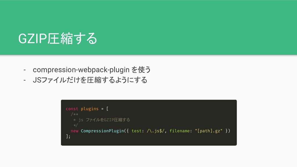 GZIP圧縮する - compression-webpack-plugin を使う - JSフ...