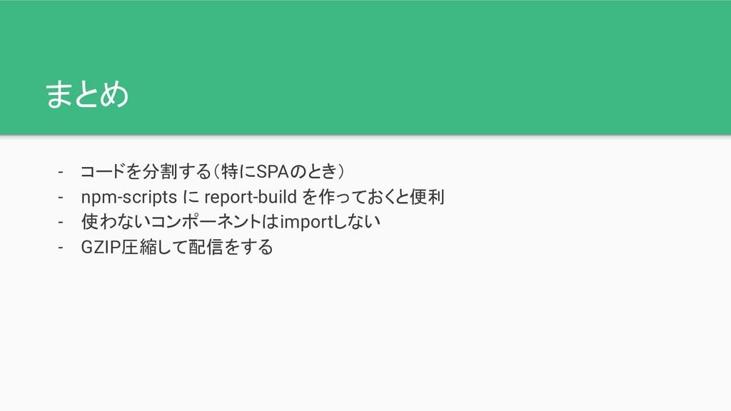 まとめ - コードを分割する(特にSPAのとき) - npm-scripts に report...
