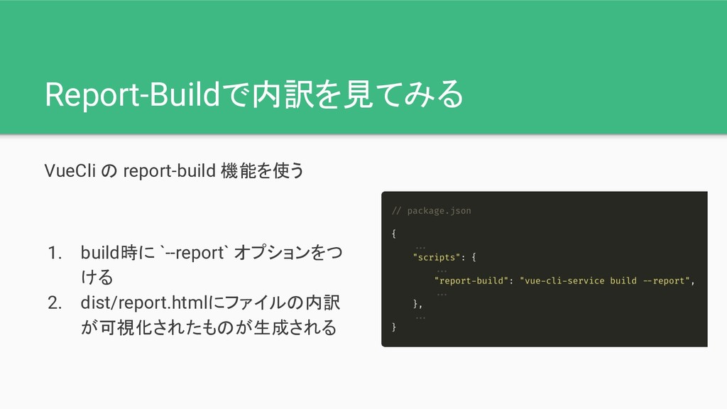 Report-Buildで内訳を見てみる VueCli の report-build 機能を使...