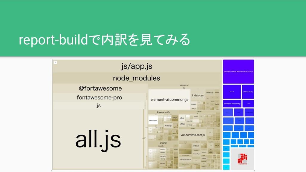 report-buildで内訳を見てみる