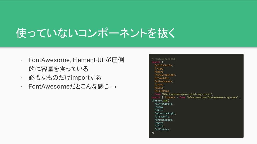使っていないコンポーネントを抜く - FontAwesome, Element-UI が圧倒 ...