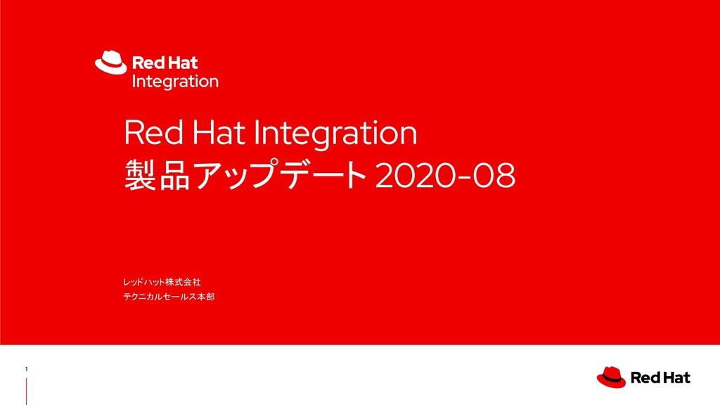 Red Hat Integration 製品アップデート 2020-08 レッドハット株式会社...