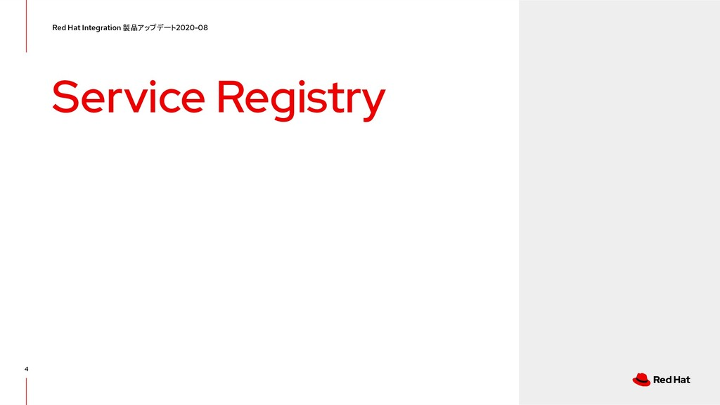 Service Registry Red Hat Integration 製品アップデート 2...
