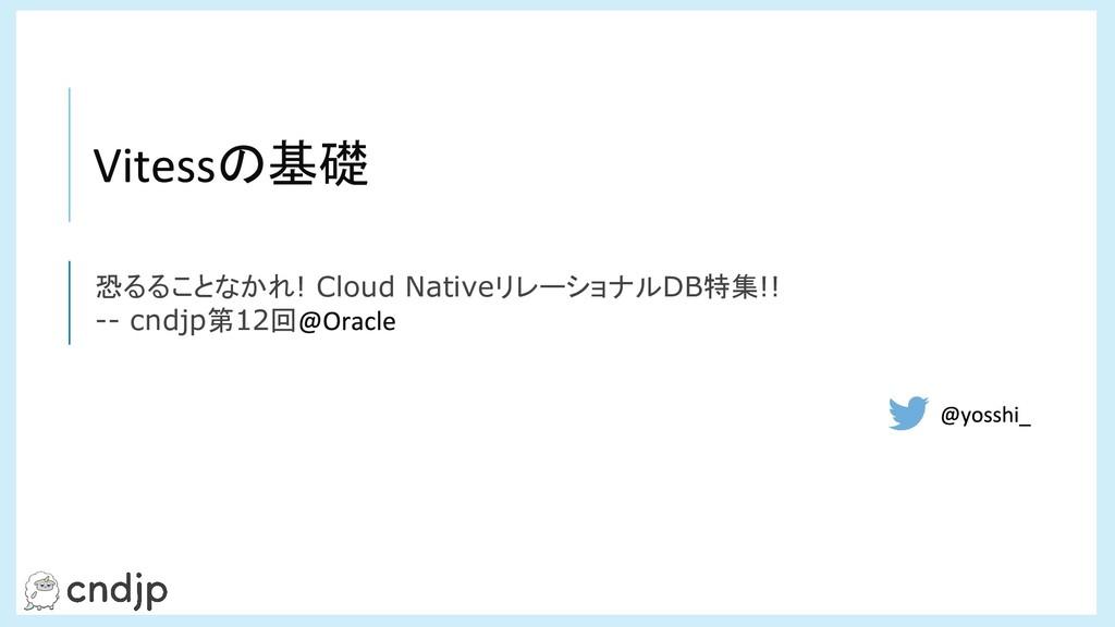 の基礎 恐るることなかれ! Cloud NativeリレーショナルDB特集!! -- cndj...