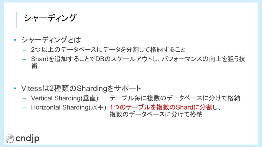 シャーディング • シャーディングとは – 2つ以上のデータベースにデータを分割して格納するこ...
