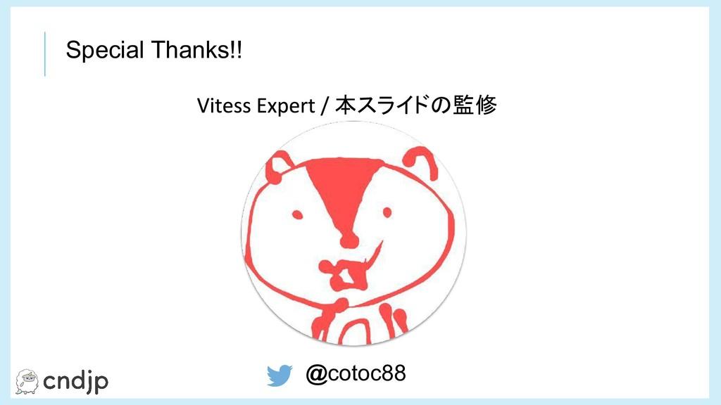 Special Thanks!! @cotoc88 本スライドの監修
