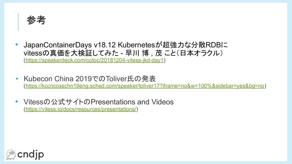 • JapanContainerDays v18.12 Kubernetesが超強力な分散RD...