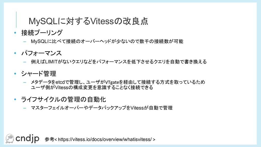 MySQLに対するVitessの改良点 参考 ttps://vitess.io/docs/ov...