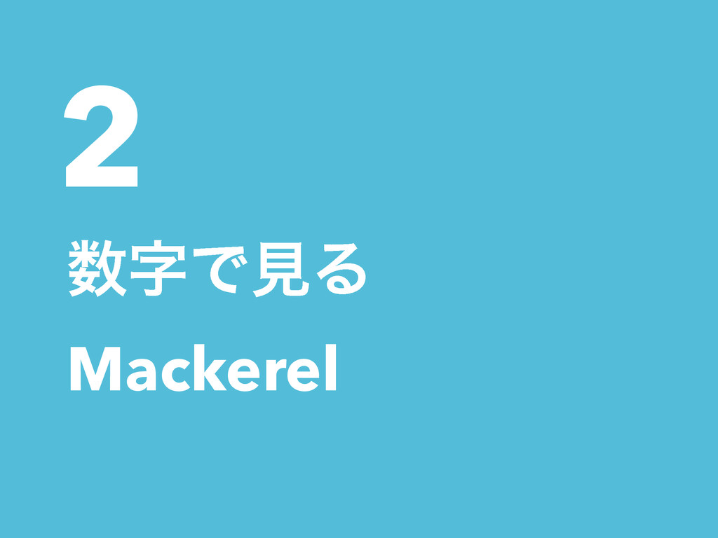 2 ਺ࣈͰݟΔ Mackerel