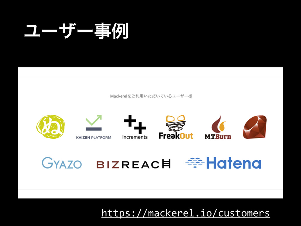 Ϣʔβʔࣄྫ https://mackerel.io/customers