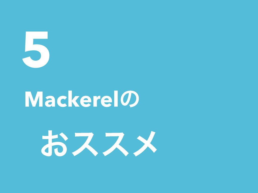 5 Mackerelͷ ͓εεϝ