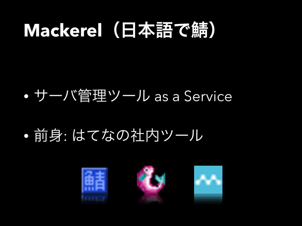 MackerelʢຊޠͰḉʣ • αʔόཧπʔϧ as a Service • લ: ...