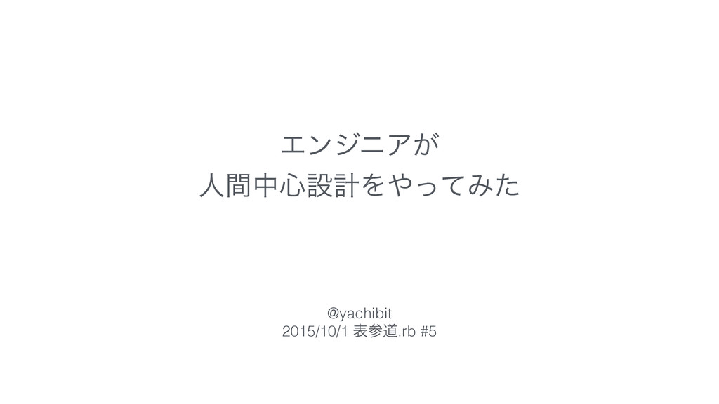 ΤϯδχΞ͕ ਓؒத৺ઃܭΛͬͯΈͨ @yachibit 2015/10/1 දಓ.rb ...