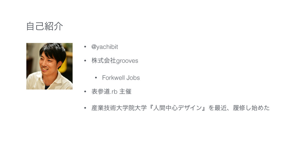 ࣗݾհ • @yachibit • גࣜձࣾgrooves • Forkwell Jobs ...