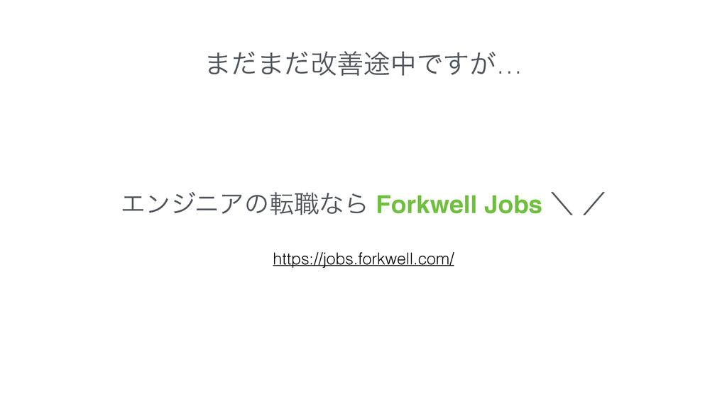 ·ͩ·ͩվળ్தͰ͕͢… ΤϯδχΞͷస৬ͳΒ Forkwell Jobs ʘ ʗ https...
