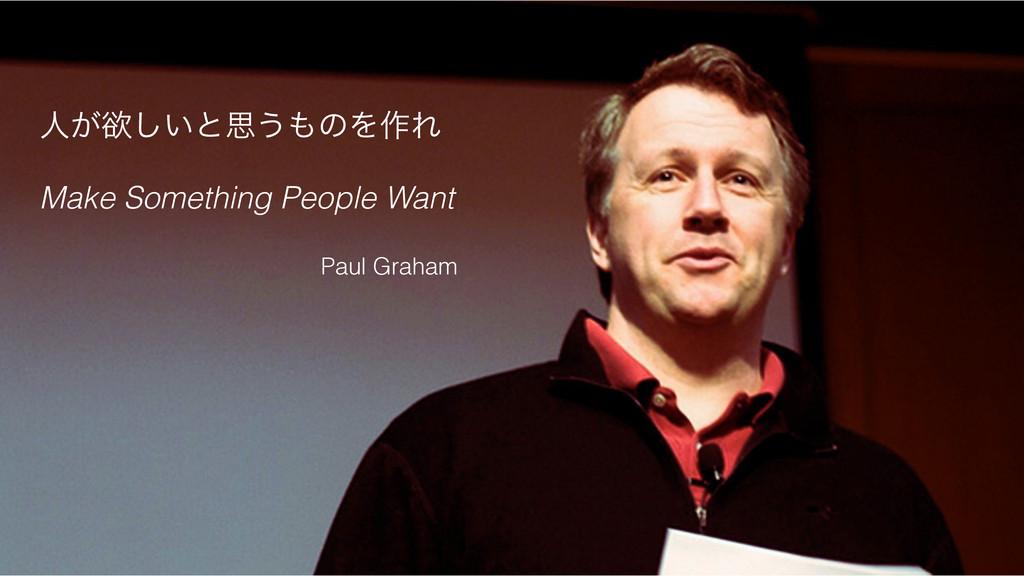 ਓ͕ཉ͍͠ͱࢥ͏ͷΛ࡞Ε Make Something People Want Paul G...