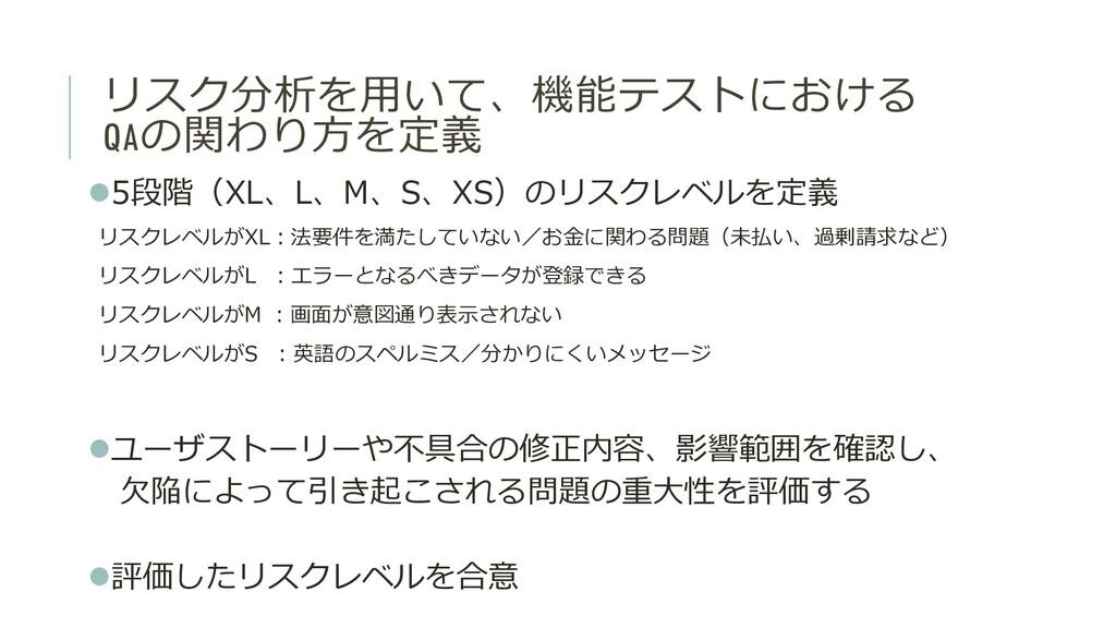 リスク分析を用いて、機能テストにおける QAの関わり方を定義 ⚫5段階(XL、L、M、S、XS...